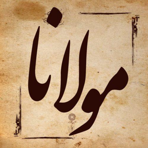 شرح غزلی از مولانا